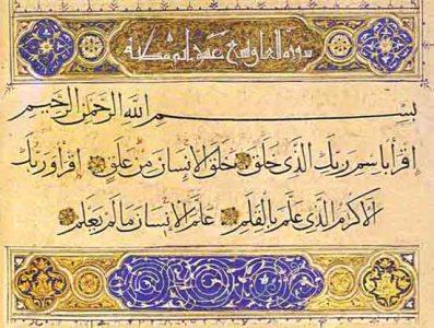 Image four ayat of surah Al-Alaq