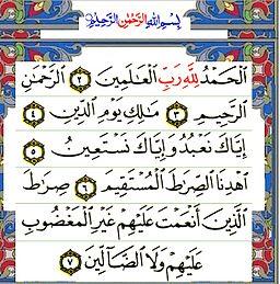 image - al Fatiha