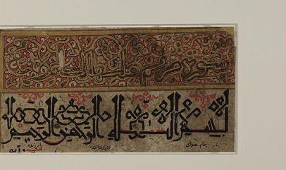 Image - Qur'anic calligraphy