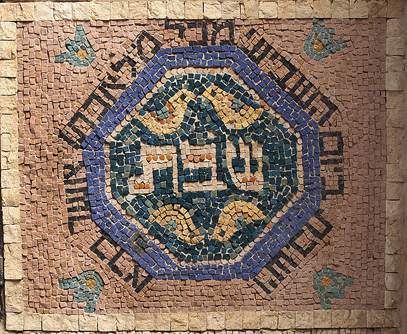 mosaic with birds and Hebrew lettering
